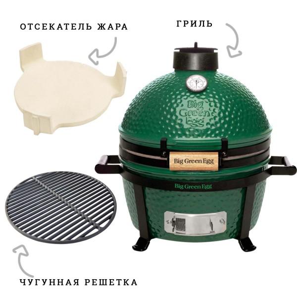 КОМПЛЕКТ Гриль Big Green Egg Mini Max