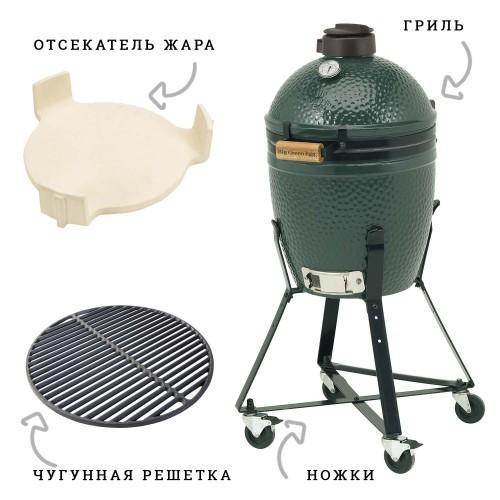 КОМПЛЕКТ Гриль Big Green Egg Small