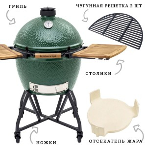 КОМПЛЕКТ Гриль Big Green Egg Xlarge